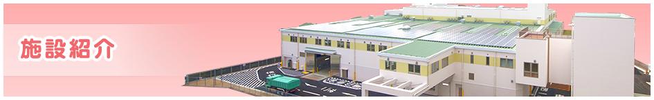 岡山市西部リサイクルプラザについて