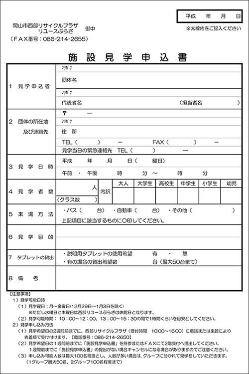 mousikomi_kengaku
